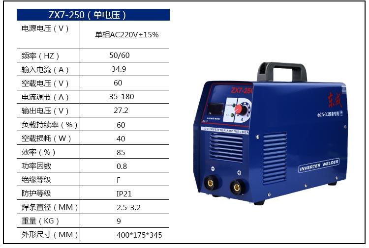 东成焊机DC ZX7-250逆变直流电焊机单相22图片五
