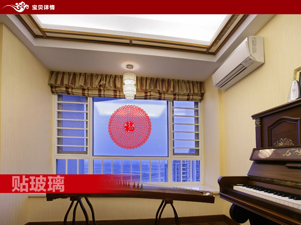 御祺轩中国民间特色工艺品剪纸窗花家居装饰玻璃贴植绒布365个祝福 红色 60厘米直径