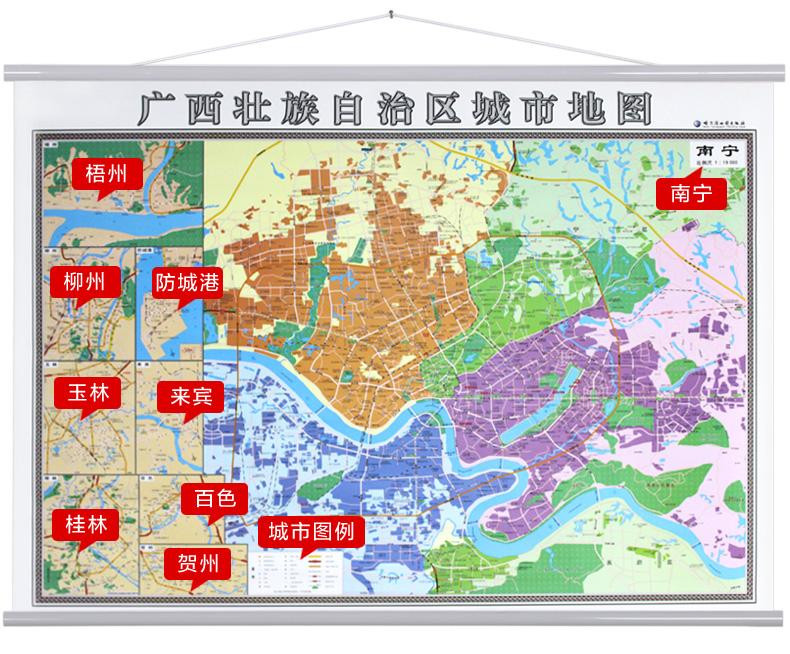 【精装商务版】南宁市地图挂图 广西省地图挂图 附柳州 玉林城市地图