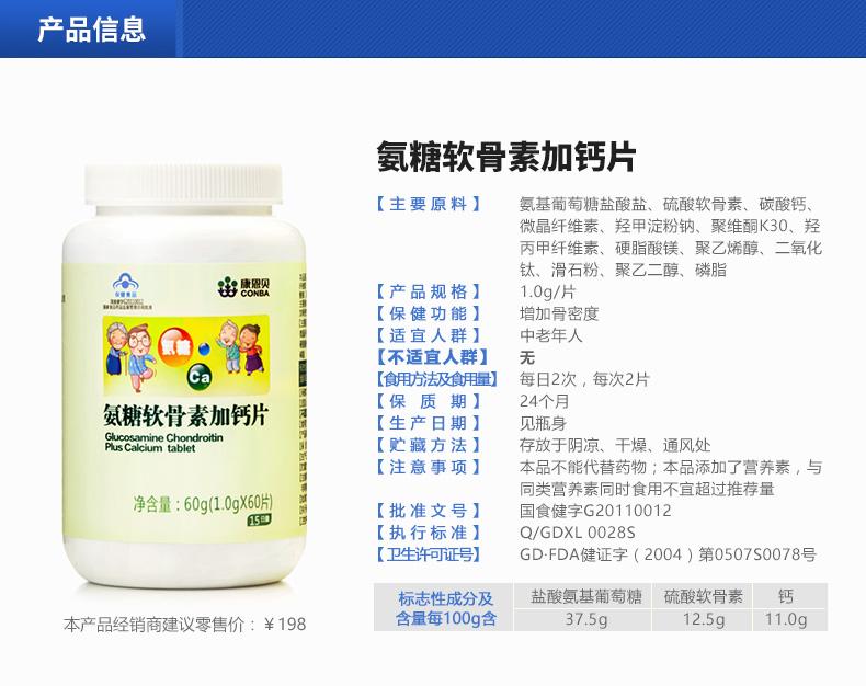 康恩贝氨糖软骨素加钙片价格多少钱