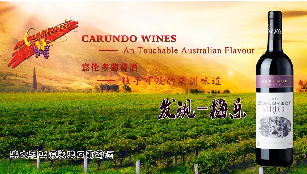 CARUNDO 发现梅乐Discovery-Merlot葡萄酒 澳