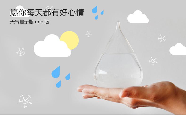 天气预报瓶风暴520送女友生日礼物女生男友毕业小创意图片