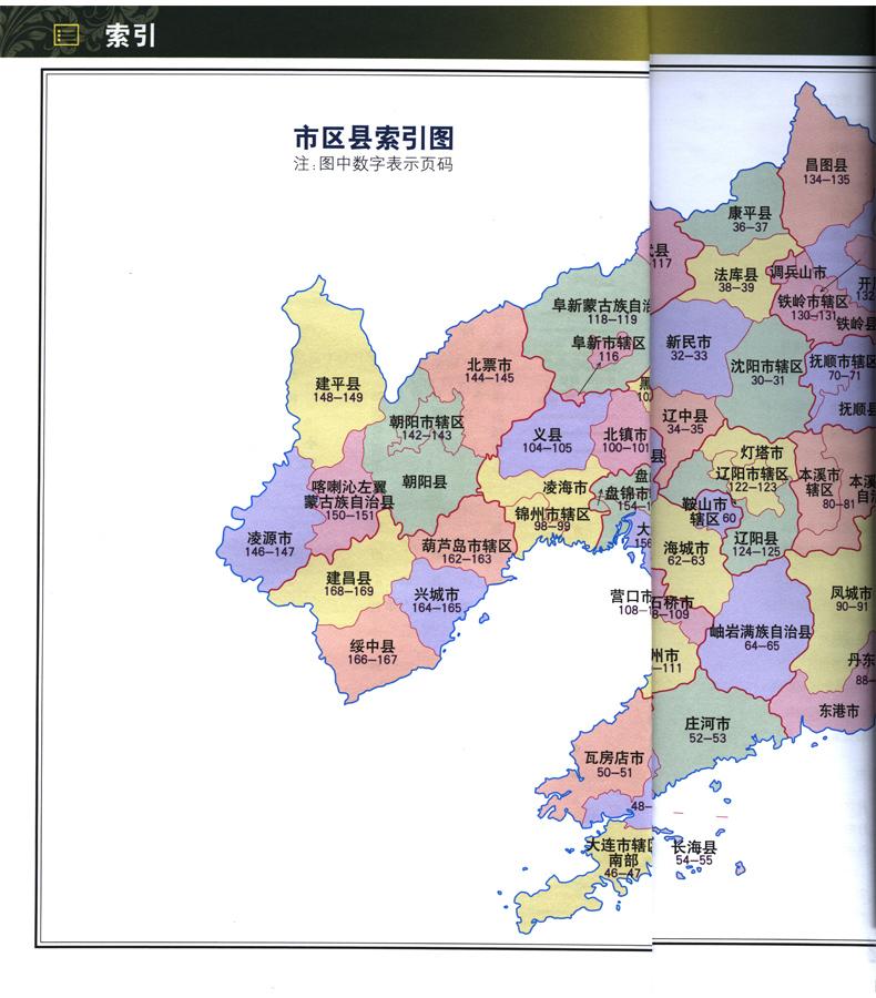 旅游/地图 分省/区域/城市地图 2018 辽宁省地图册 新增高速公路名称