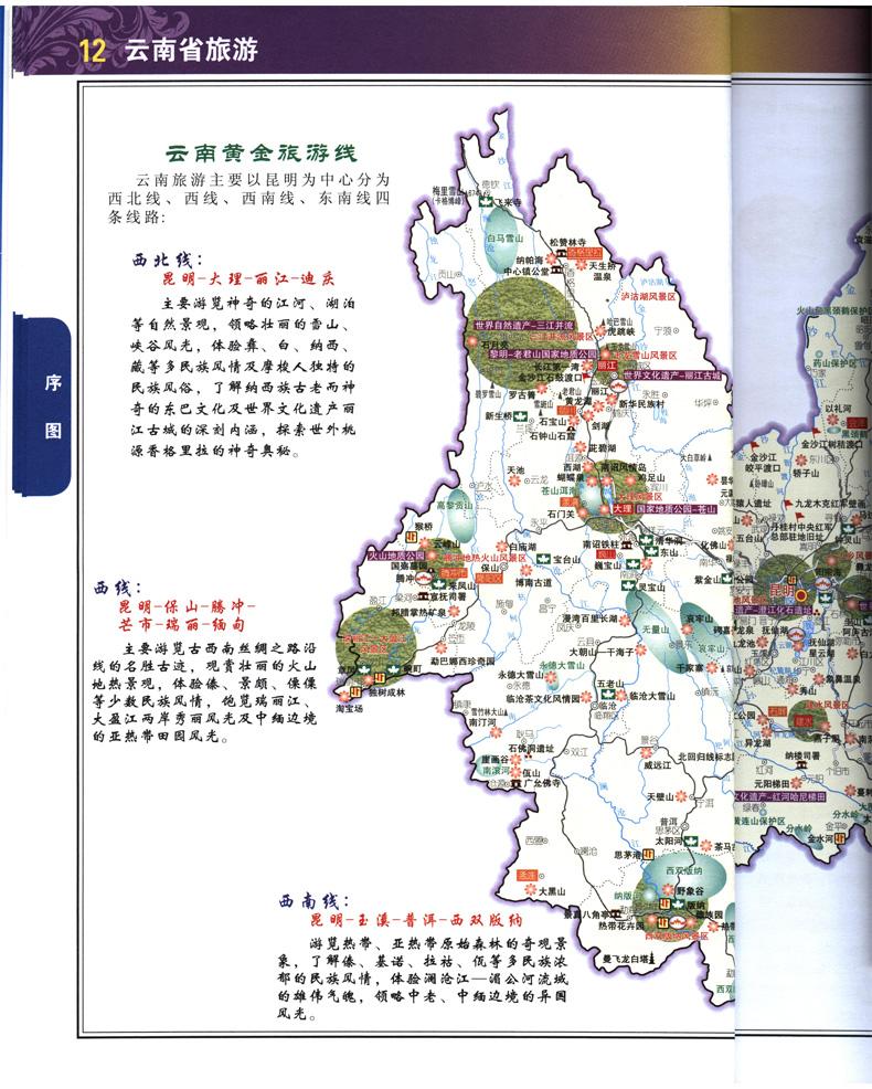 2018新 云南省地图册 中国分省系列地图册 正版印刷 全彩页 交通路线