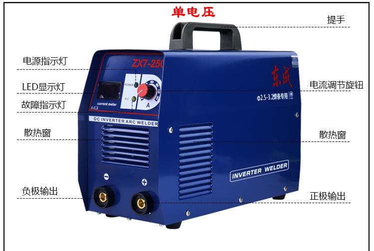 东成焊机DC ZX7-250逆变直流电焊机单相22图片八