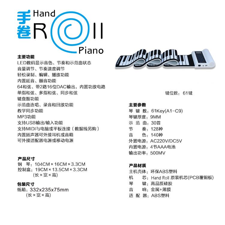 手卷乐器制造商