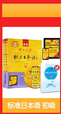 《包邮 旅游日语口语入门 大家的日本旅游口袋