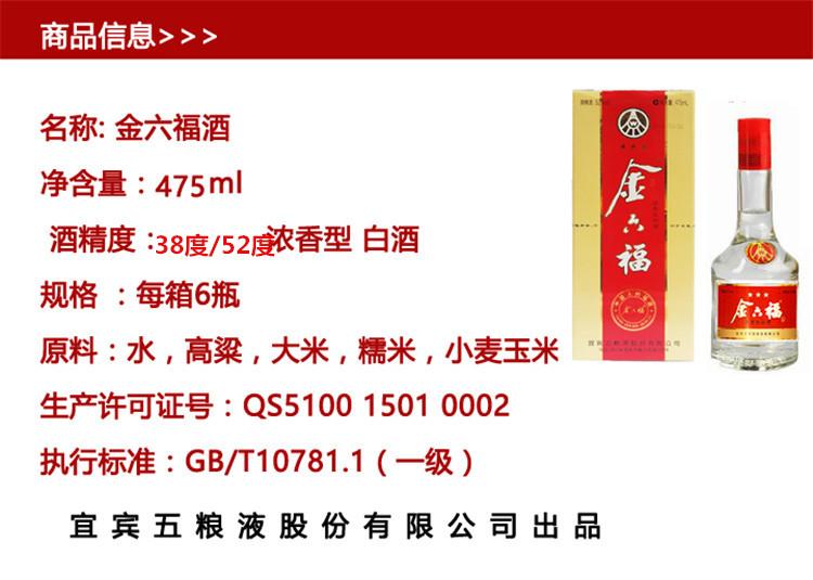金六福酒浓香型白酒 38度三星金六福375ML*6