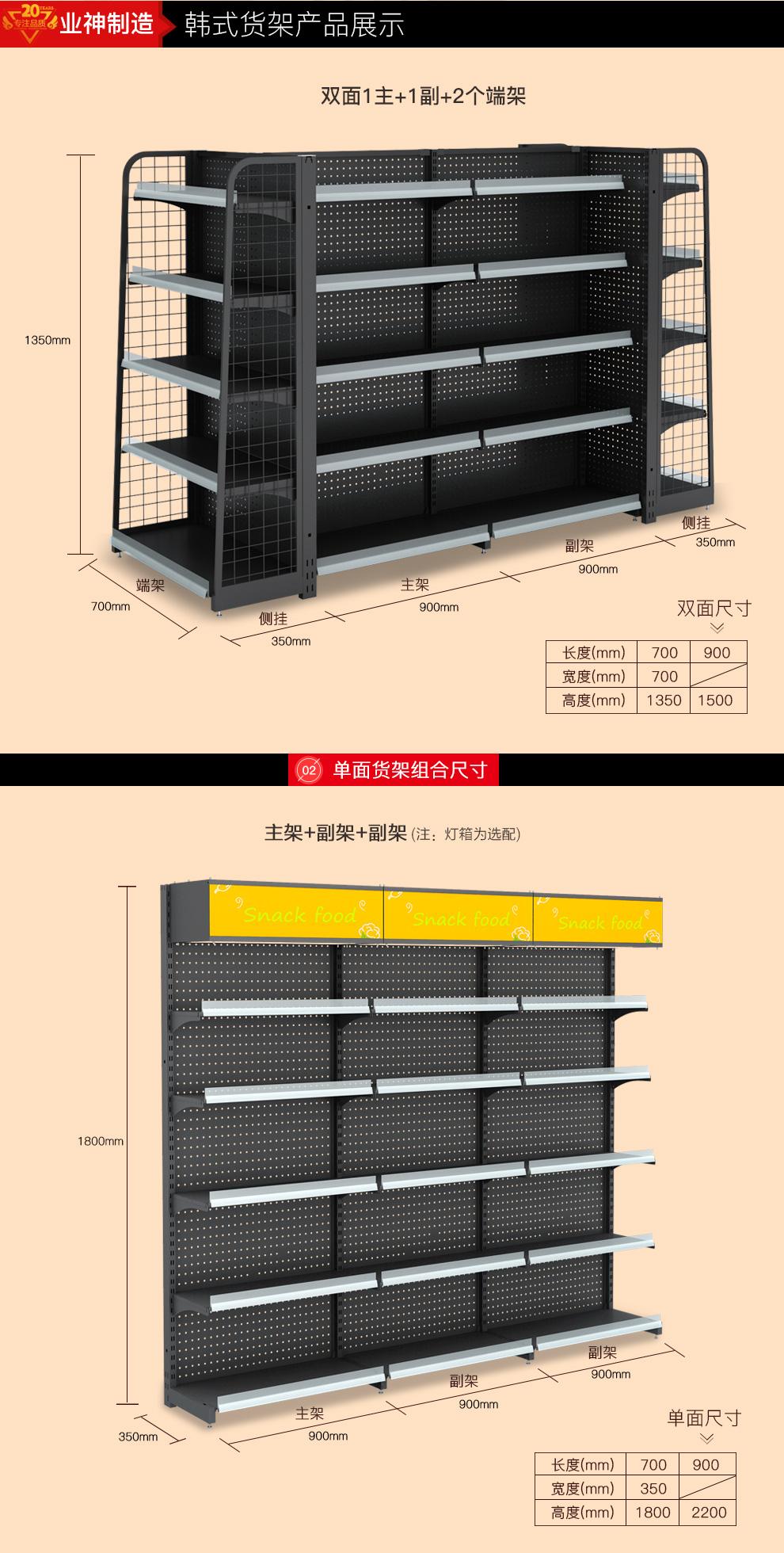 韩式货架尺寸