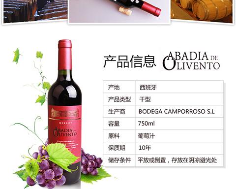 西班牙原瓶进口红酒 迪奥蒙特美乐干红葡萄酒