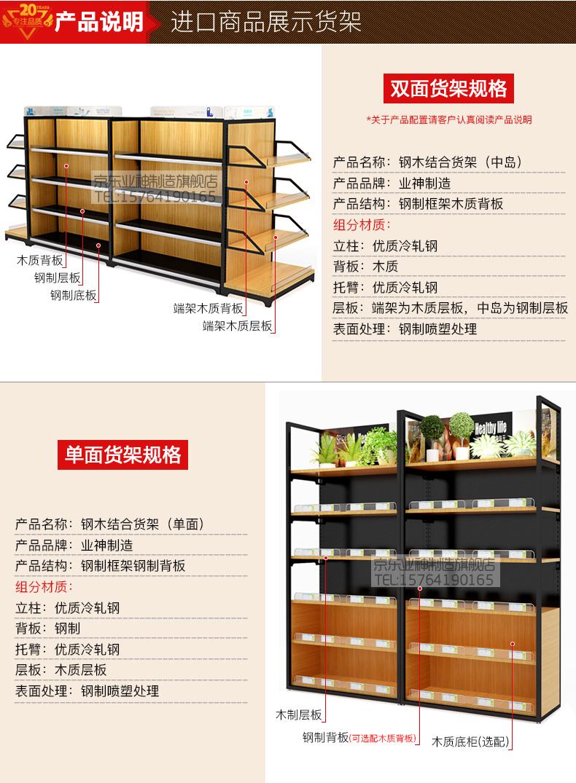 钢木货架展示
