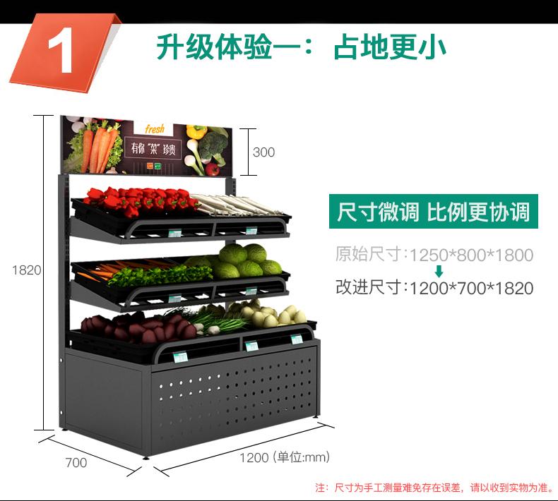 水果货架尺寸
