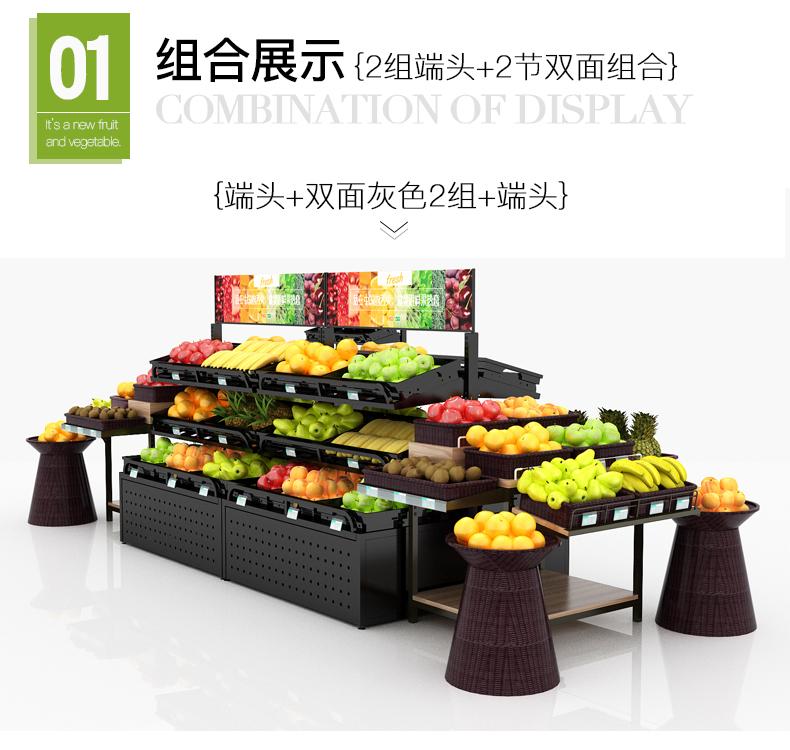 水果货架组合展示