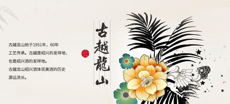 绍兴古越龙山黄酒清醇三年陈半甜花雕酒500mlx6瓶整箱