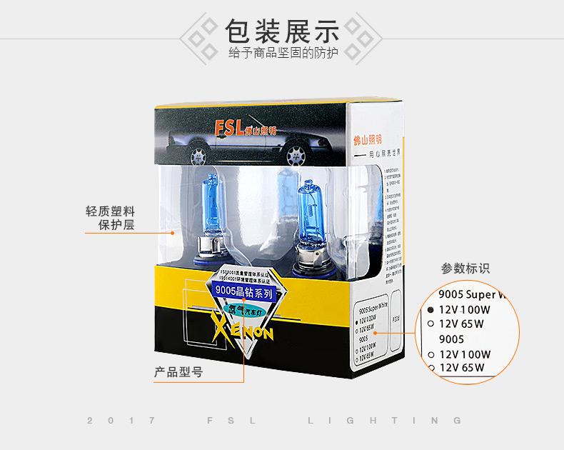 FSL佛山照明 汽车灯泡前大灯近光灯远光灯卤素灯2只装1盒 内充氙气增亮 H1H4H7升级改装替换型 H4 12V 60/55W 两只装