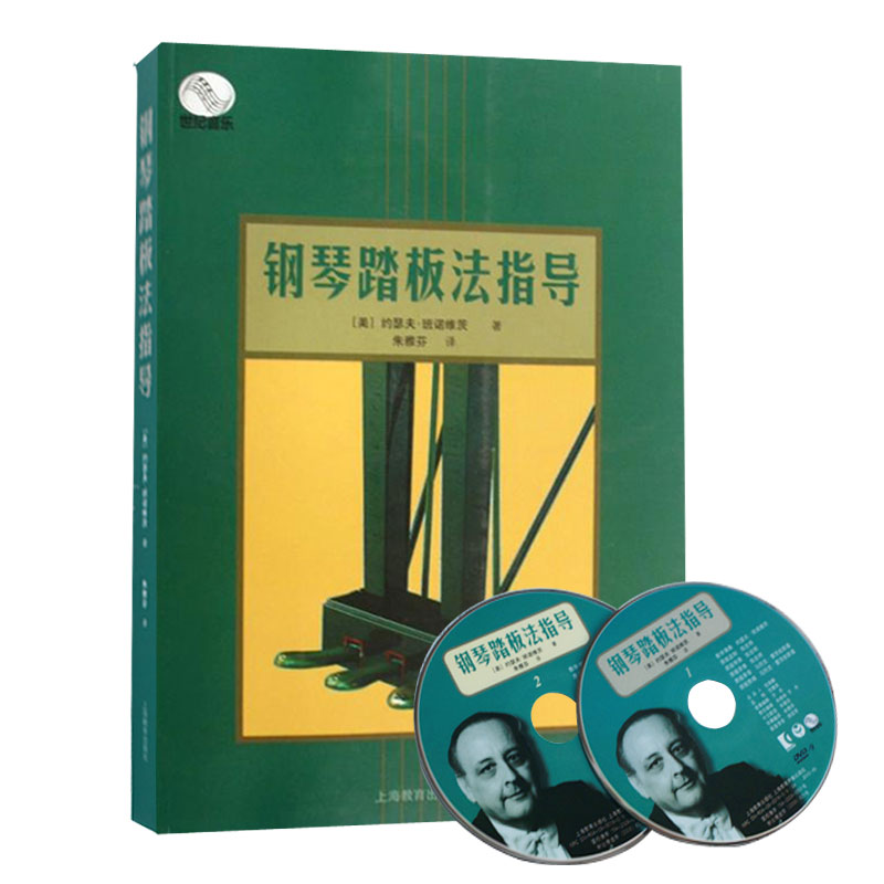 钢琴踏板法指导(附光盘)2张 上海教育出版社 悦悦图书图片