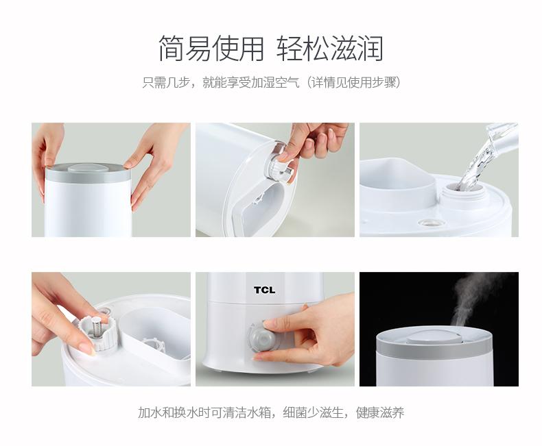南京TCL加湿器批发