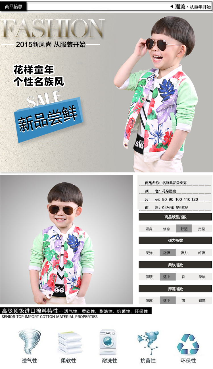 2015新款春装男童外套圆领韩版碎花中小童儿童休闲衫