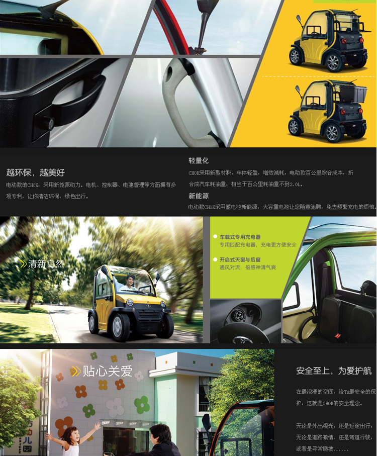 大阳代步车 电动新能源 四轮电动车 两人座 电动汽车 小身材大动力 红高清图片