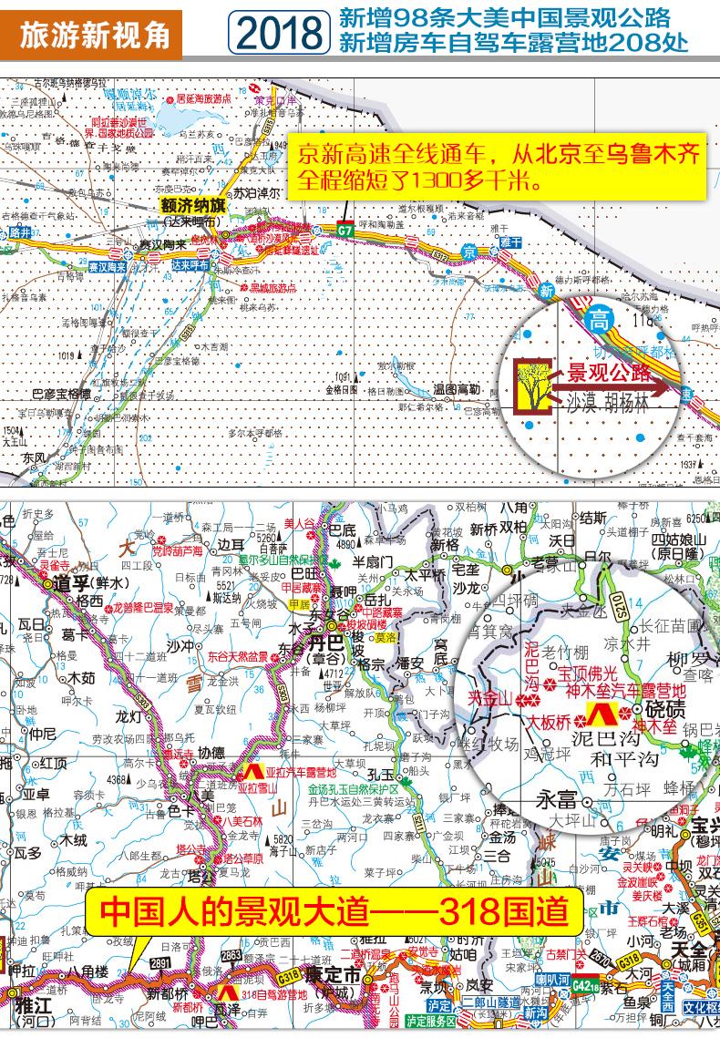 2017年 中国自驾游地图集图书 全国旅游宝典指南 旅游地图书