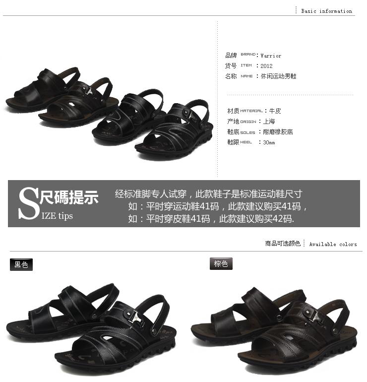 上海回力warrior2012新款夏季时尚休闲运动皮凉鞋wx