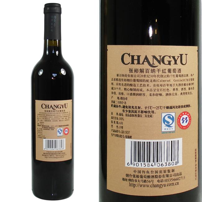 张裕红酒 钓鱼台干红葡萄酒 圆桶装 12度 750ml