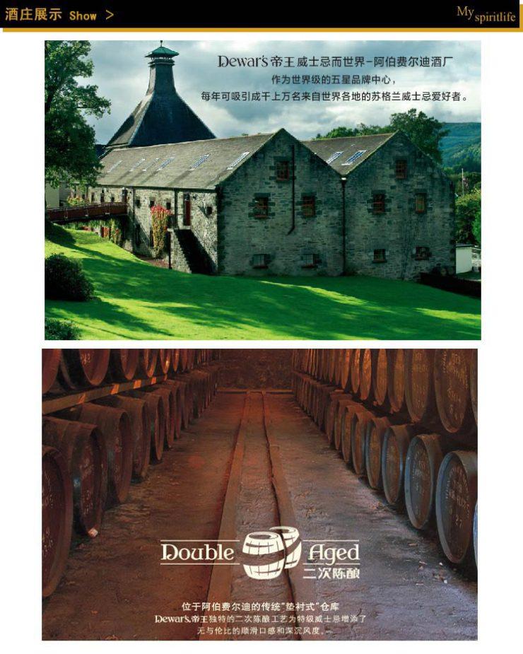 英国帝王12年调配苏格兰威士忌700ml