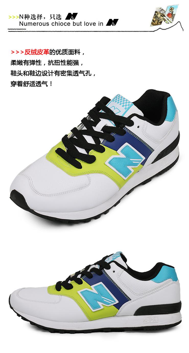 运动鞋纽巴伦时尚超纤皮休闲鞋