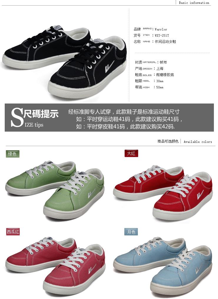 上海回力warrior2012新款春夏季休闲