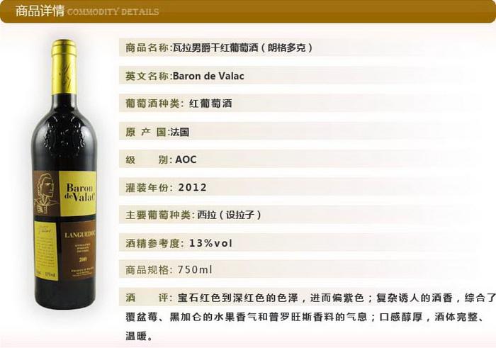 法国AOC瓦拉男爵干红 法国宇舶侯爵干红葡萄酒 富贵至尊双支礼盒装