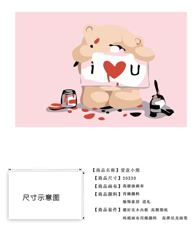 手绘 自助油画diy 数字画 家居装饰油画 20 30cm 郊游kt猫