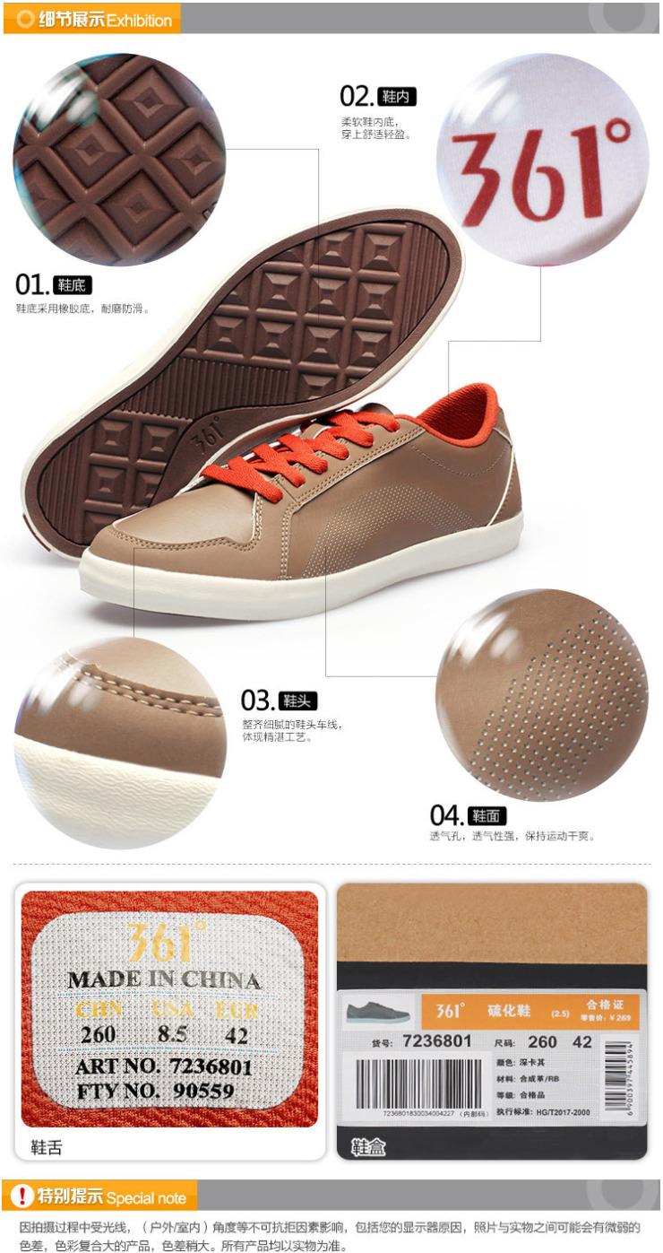 361° 361度 硫化鞋 男式运动鞋