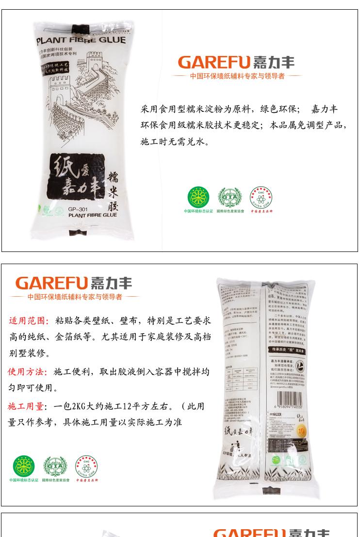 嘉力丰 长城第三代可食用环保壁纸胶糯米胶墙纸胶水