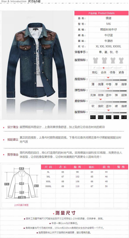 锦诺2013时尚潮流款青年男士韩版修身拼皮时尚青年男装牛高清图片