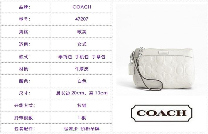 coach蔻驰 47207 白色女士手包零钱包手腕包手拎包手