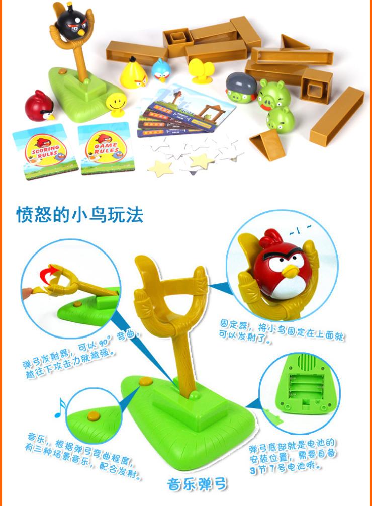 愤怒的小鸟玩具实战弹射版
