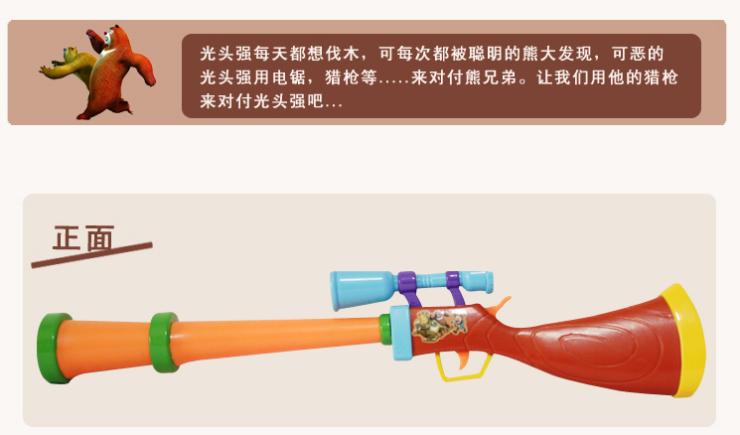 光头强枪塑胶 猎枪