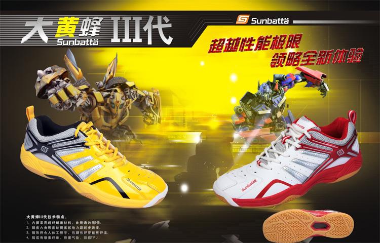 sunbatta双巴塔羽毛球运动鞋sh-2610