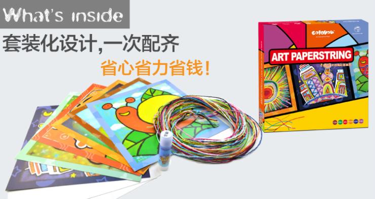 ou 儿童艺术纸绳贴画套装 手工制作 儿童早教DIY玩具