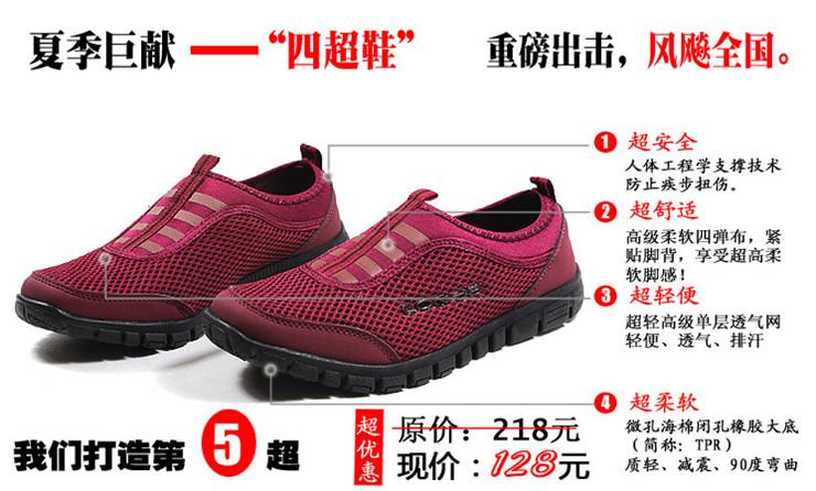 女中老年休闲运动鞋