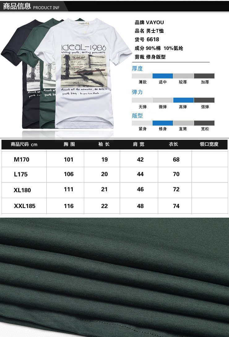 VAYOU Where Woo 2013 summer new Korean fashion round neck printed cotton comfortable short-sleeved T-shirt men 6618 Green XL180