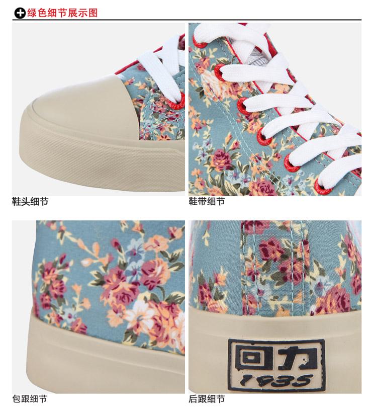 回力女款韩版甜美复古小碎花高帮女帆布鞋时尚休闲鞋