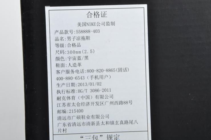 nike耐克13年夏季男式拖鞋-558888-403