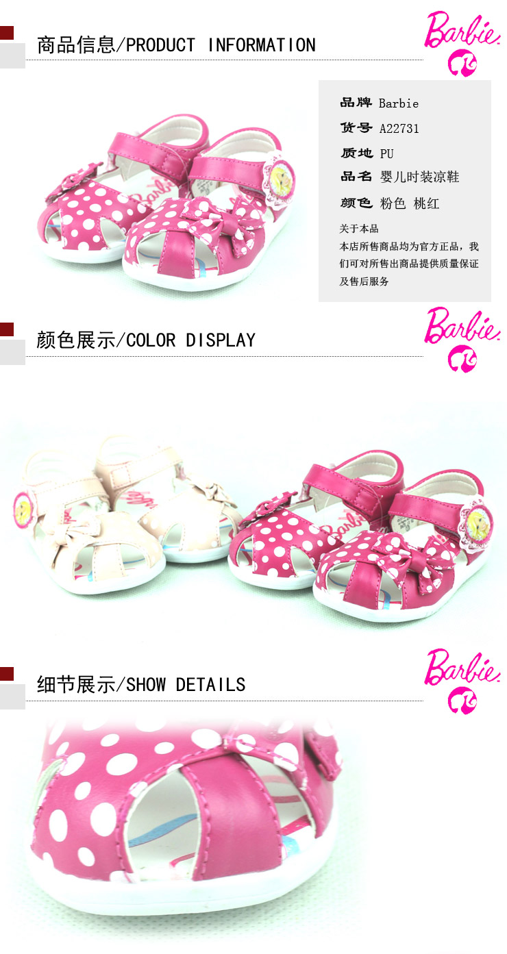 barbie芭比婴儿时装凉鞋a22731