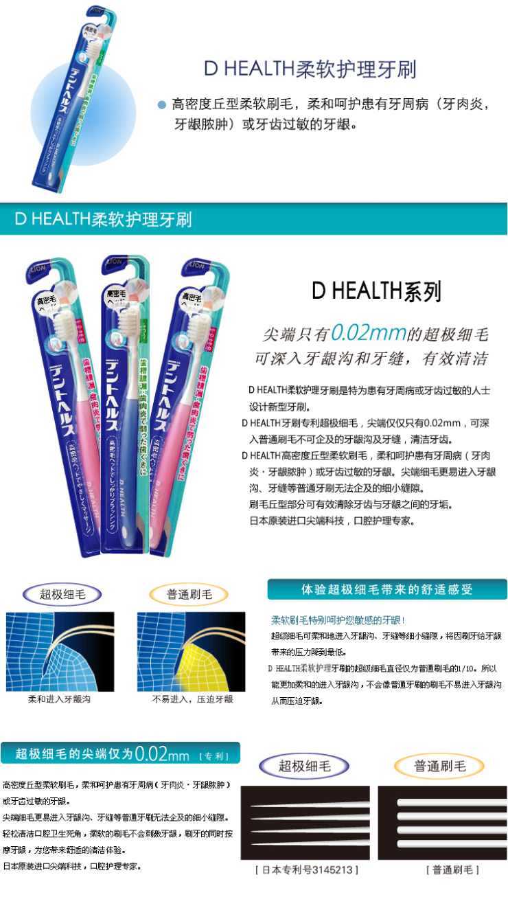 Japanese Lion LION DHEALTH soft toothbrush care
