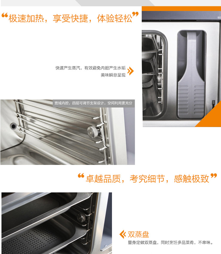 方太(FOTILE) SCD26-C2E嵌入式蒸箱