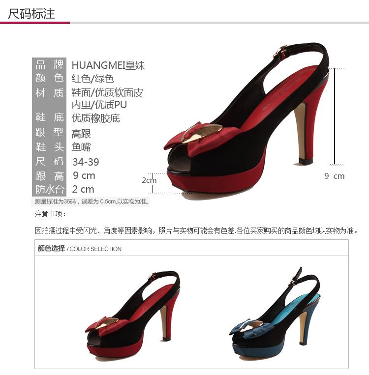 皇妹2014新款 专柜正品防水台高跟鱼嘴凉鞋金属装饰