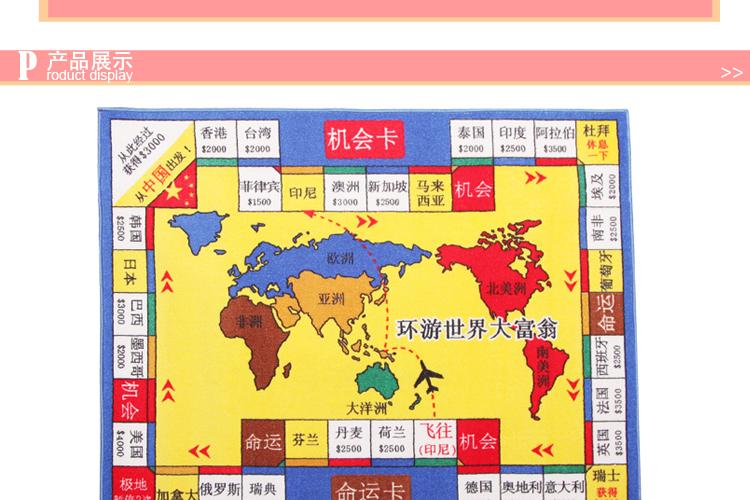 大富翁游戏棋地毯