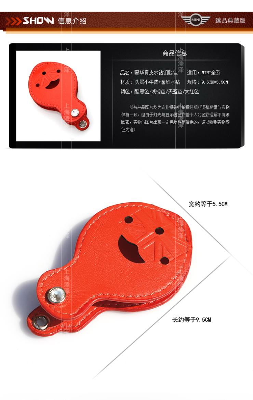 宝马 mini汽车钥匙包