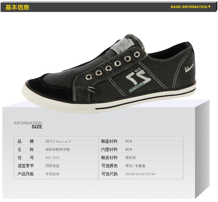 韩版男鞋休闲鞋 一脚蹬男鞋韩版波鞋帆布鞋